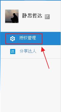 QQ应用授权管理图文教程
