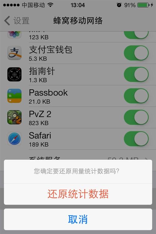 如何找到iOS7中偷流量的应用