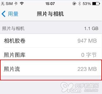 iOS7关闭照片流可以省1G存储空间