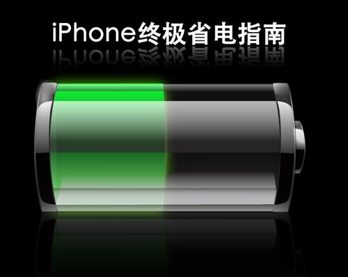 iOS7如何更省电