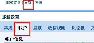 如何设置QQ邮箱独立密码