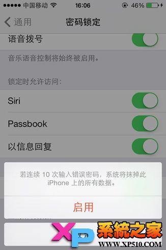 如何使你的iPhone更安全