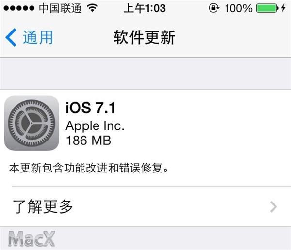 iOS7.1正式版怎么样 有哪些更新