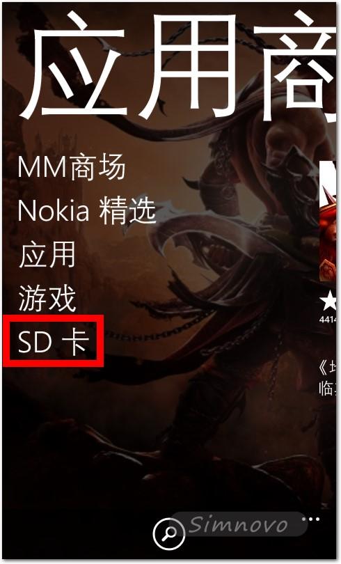 如何在WP8手机中通过SD卡安装应用