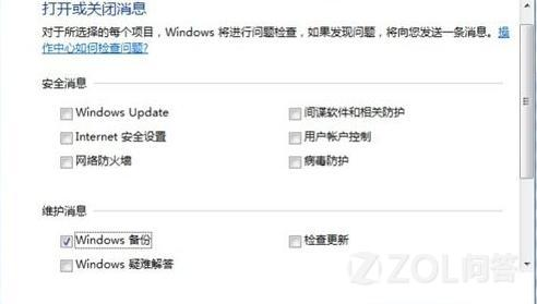 如何关闭Win7系统右下角操作中心的消息提示