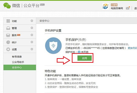 微信公众账号如何设置手机保护