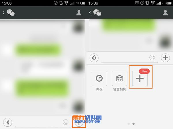 怎么更换微信的聊天气泡
