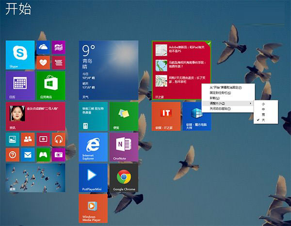 Windows8.1 Update恢复Modern工具栏妙招