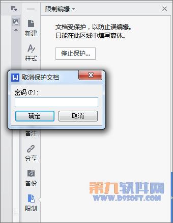 怎样对WPS文件限制编辑