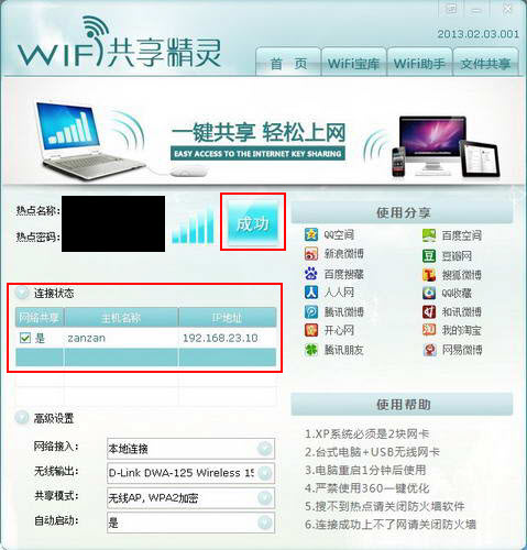 wifi共享大师怎么用 wifi共享精灵使用教程