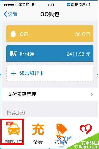 手机qq钱包打车使用教程
