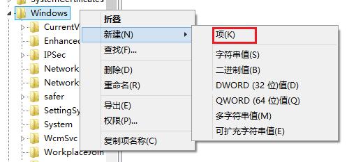 Win8如何取消开机密码
