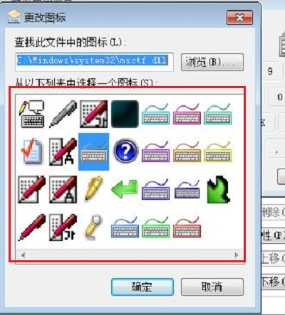 Windows7系统如何更改输入法图标