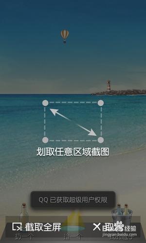 手机微信怎么截图