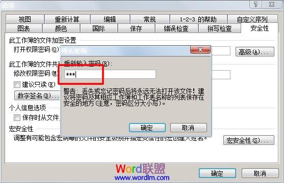 Excel表格如何设置密码