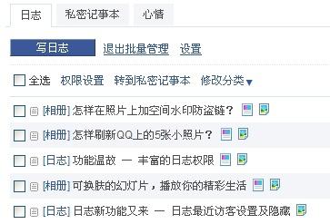 QQ空间管理技巧之让文章批量处理