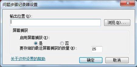 Win7问题步骤记录器的操作攻略