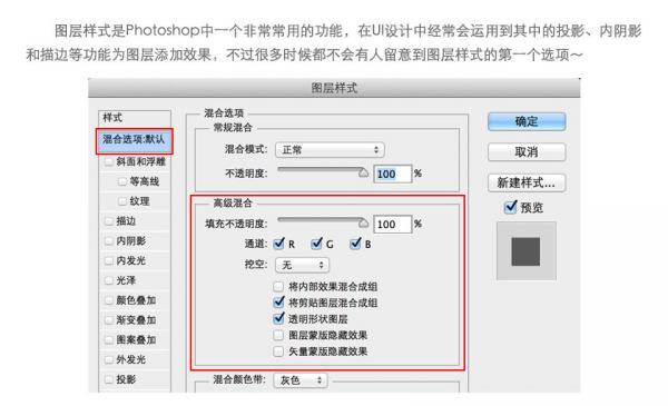 Photoshop中图层样式的高级混合功能