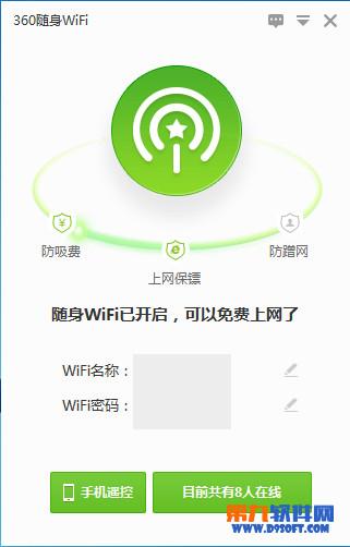 360wifi怎么限制wifi速度?