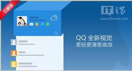 QQ尝鲜版有什么不同 什么是QQ尝鲜版