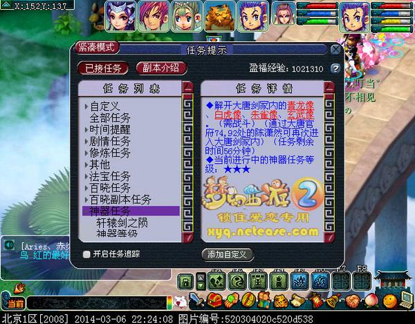 《梦幻西游2》本周神器任务轩辕剑之陨最新攻略