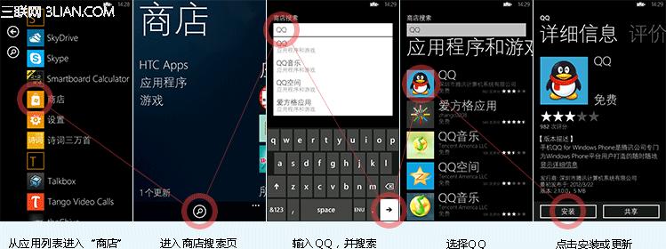 WP手机怎样安装QQ