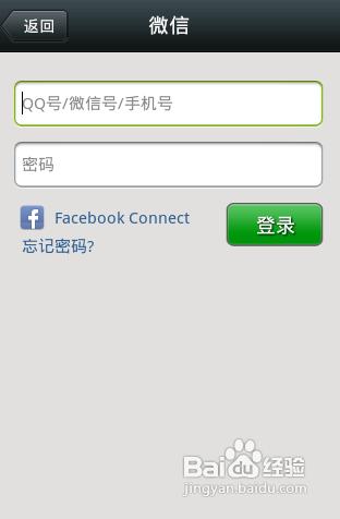如何将QQ好友添加为微信好友
