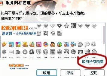 QQ图标怎么隐藏