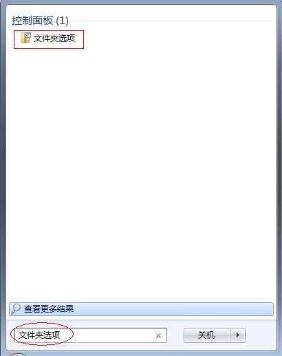 Win7 explorer.exe服务器运行失败如何解决