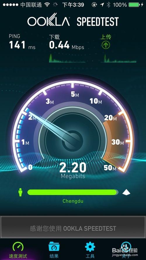 iPhone5s怎么看网速
