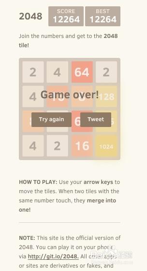 益智游戏2048简单过关通关攻略