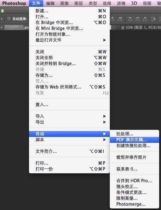 Photoshop将多张图片转换为PDF文件