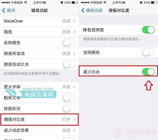 iPhone5s怎么开启护眼模式
