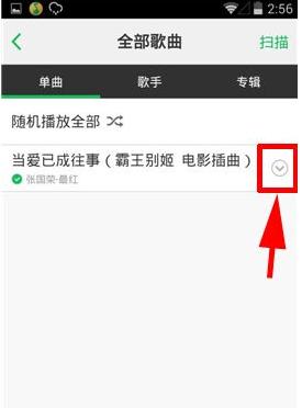 手机QQ音乐怎么看MV