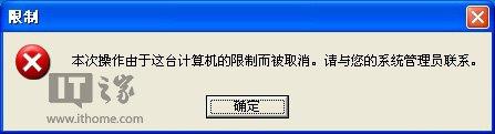 Win7怎么禁止某程序运行