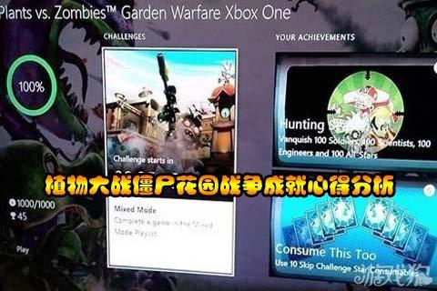 《植物大战僵尸》花园战争成就心得分析