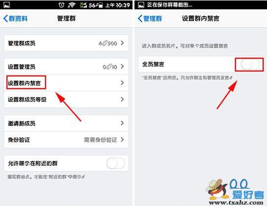 手机QQ全员禁言怎么使用 群管理禁言功能使用方法
