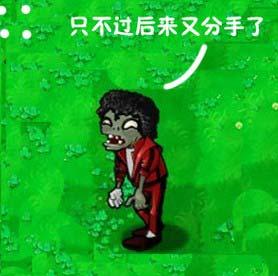 《植物大战僵尸》每日一贱漫画 僵尸的发型