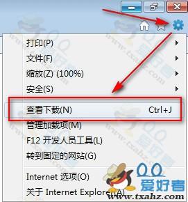 IE浏览器默认下载路径怎么更改