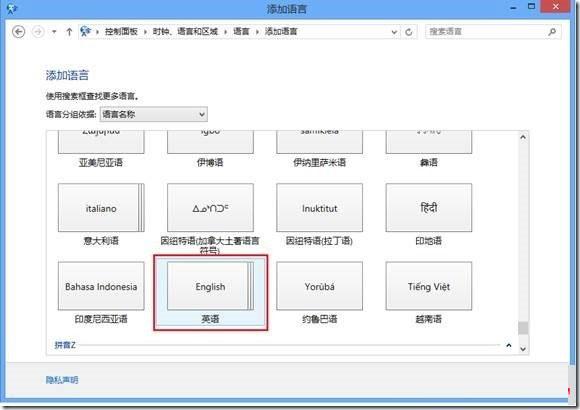 怎样卸载Win8自带的中文输入法
