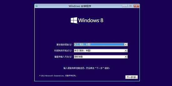 如何用U盘升级win8.1系统的图文教程