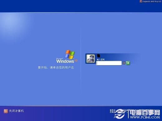 Windows电脑取消开机密码方法