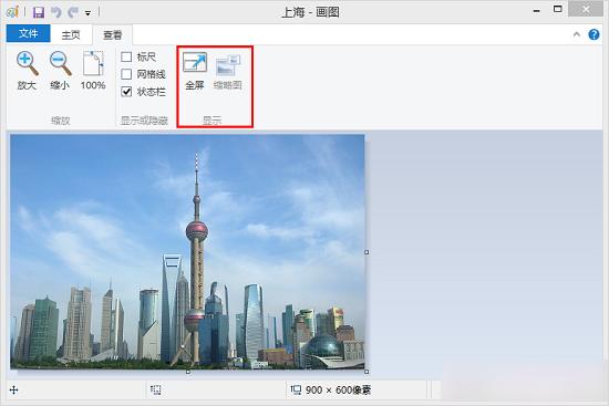 Win8.1系统画图工具功能大盘点
