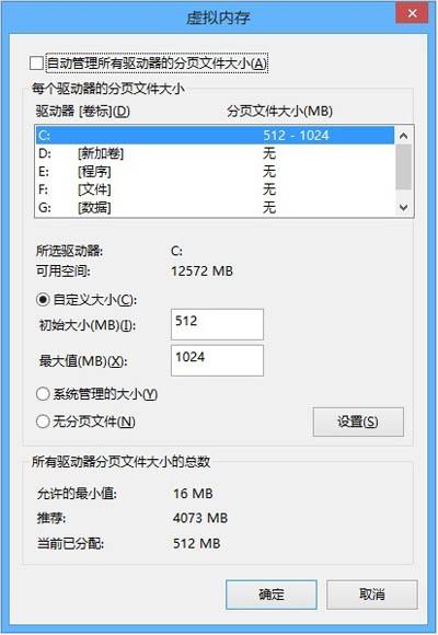 如何合理设置虚拟内存 提升Win8.1流畅度