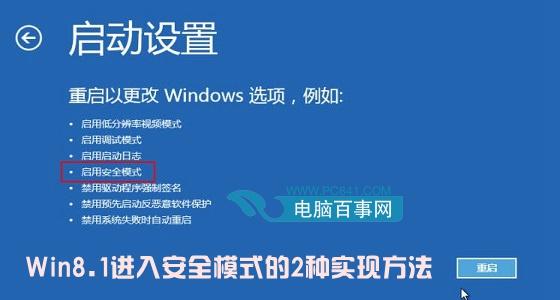 Win8.1如何进入安全模式的2种方法