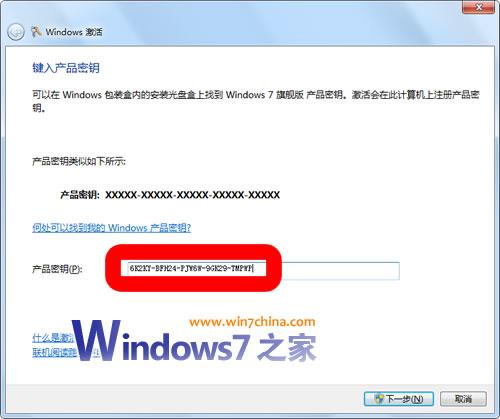 "Win7未通过正版验证出现""黑屏""怎么办"