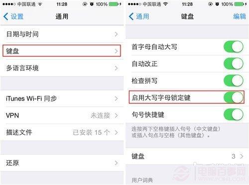 iPhone如何启用大写输入锁定功能