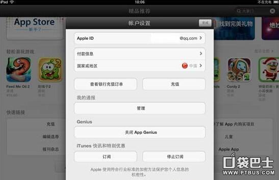 《天天炫斗》苹果iOS钻石充值教程详解