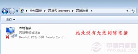 Win7连不上WiFi怎么办 恢复无线网络连接教程