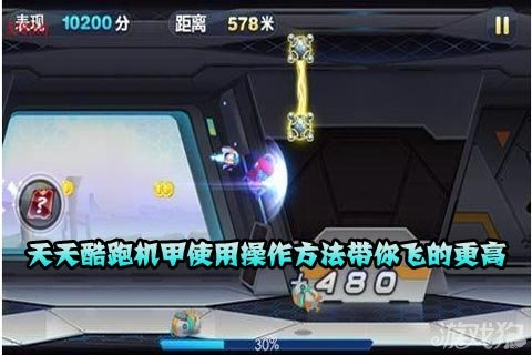 《天天酷跑》机甲获取使用攻略带你飞起